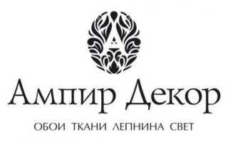 Ампир декор официальный сайт