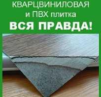 Кварцвиниловая плитка фото