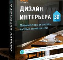 Дизайн кухни 3d программа