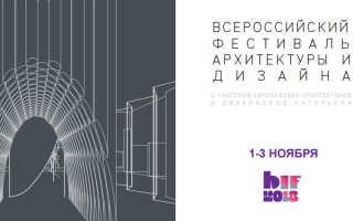 Фестиваль архитектуры и дизайна